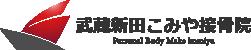 武蔵新田こみや接骨院